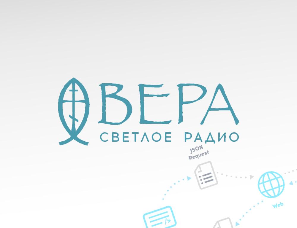 РадиоВера Православное интернет радио