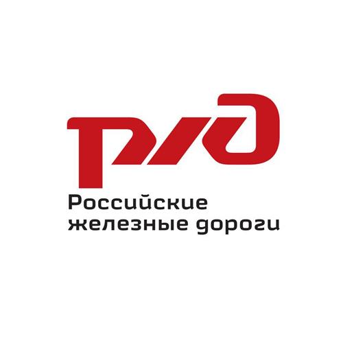 РЖД - Российские железные дороги
