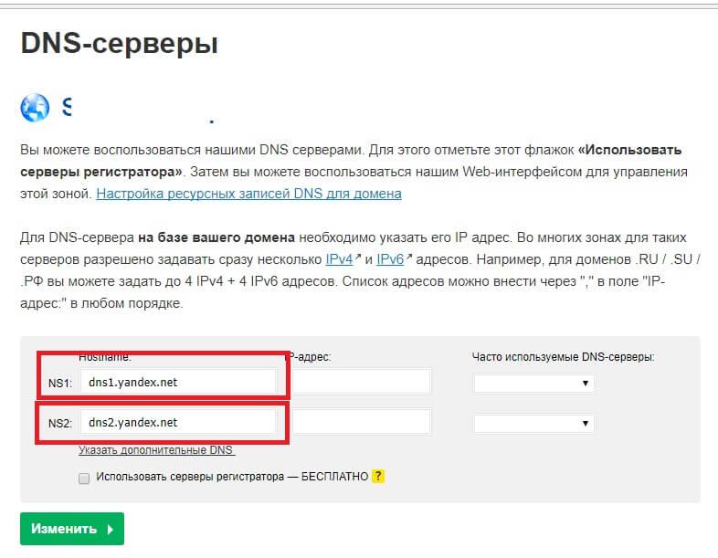 Яндекс dns хостинг бесплатный просто хостинг