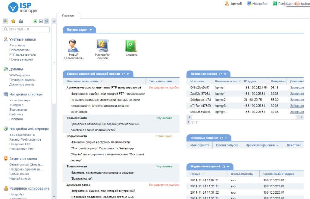 ISP Manager 5 хорошая панель управления для сервера