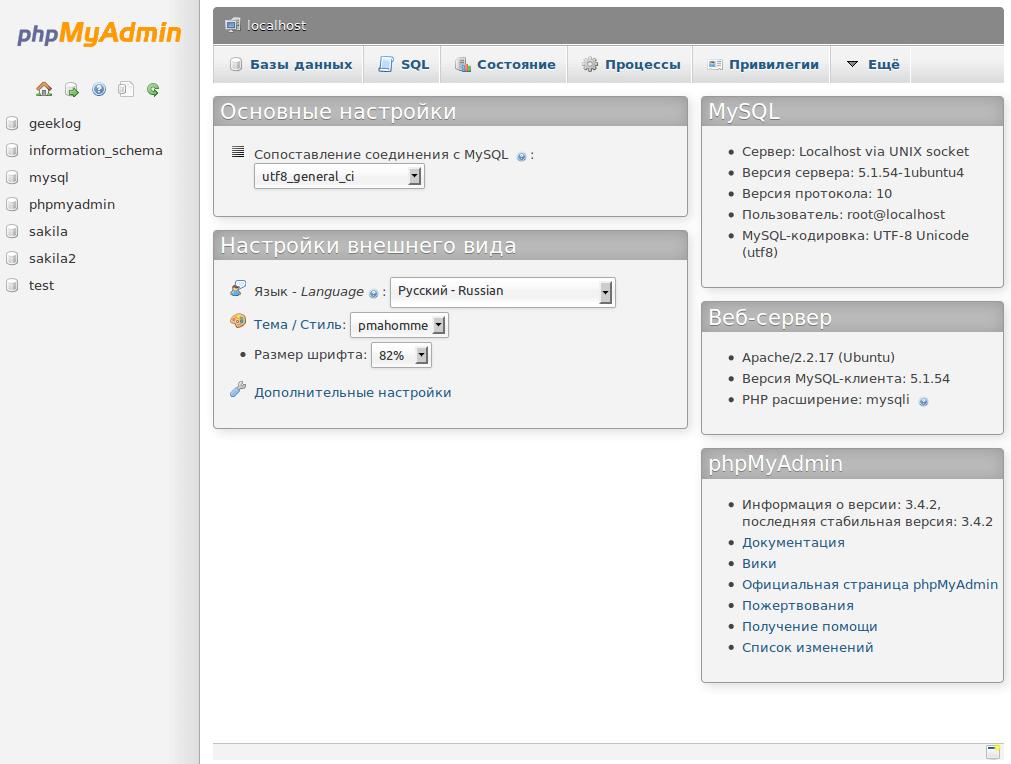 PhpMyAdmin — Ошибка при указании соединения для controluser
