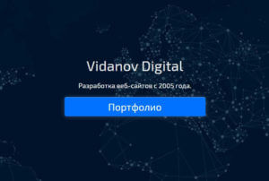 vidanov digital web site portfolio vladimir zhelnov designed developed for studio