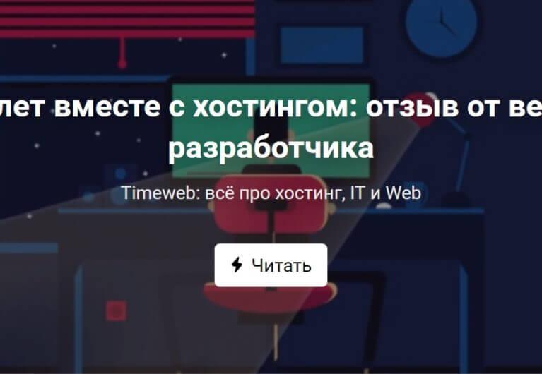 Веб-разработчик Neatek вместе с TimeWeb 6 лет