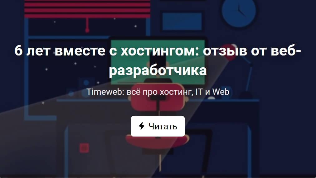 6 лет вместе с хостинг-ом TimeWeb: отзыв от веб-разработчика