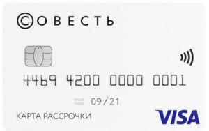 karta-sovest-visa-card-rassrochka-get-credit-bez-procentov