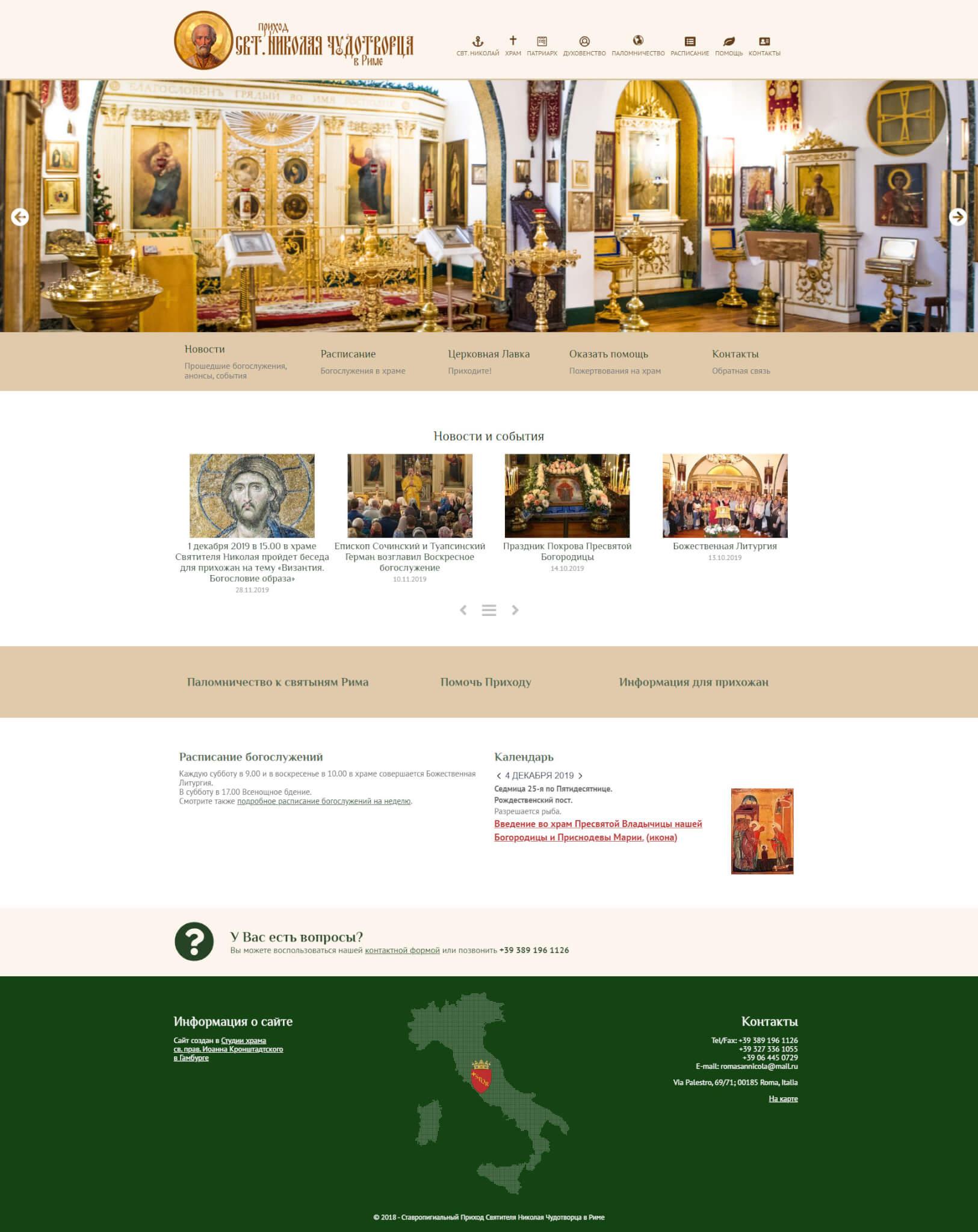 Ставропигиальный Приход Святителя Николая Чудотворца в Риме