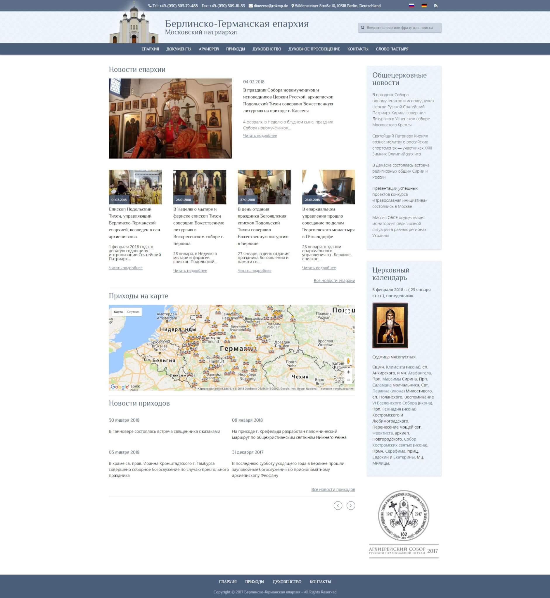 Rokmp — Берлинская епархия Русской Православной Церкви