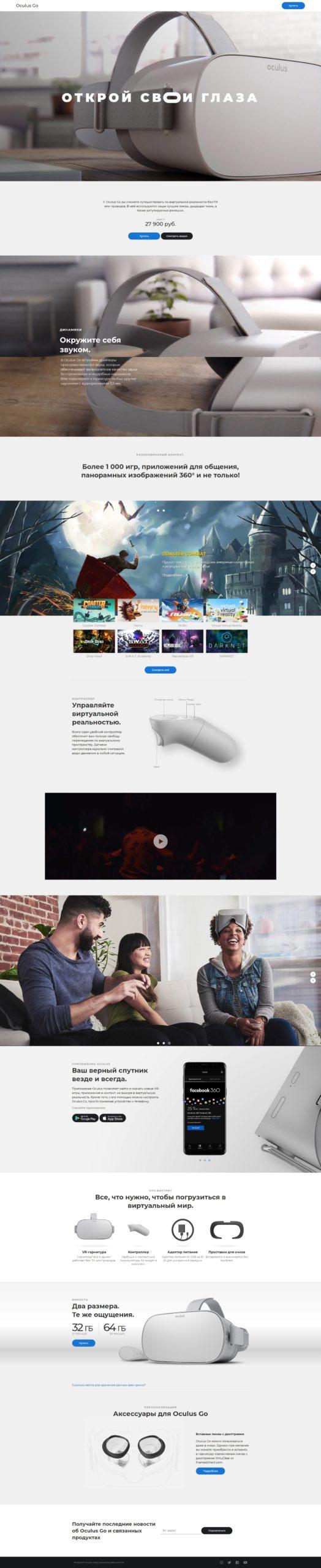 Сайт OculusGO