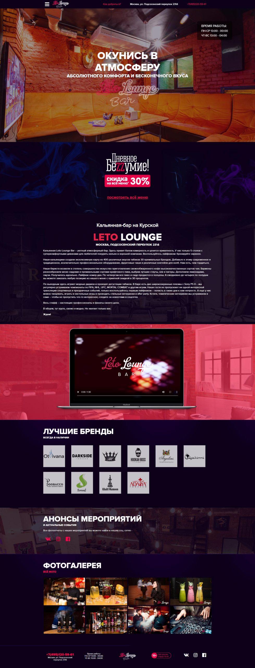 Leto Lounge Bar